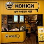 Melirik Peluang Bisnis Kchick Chicken Asal Bandung